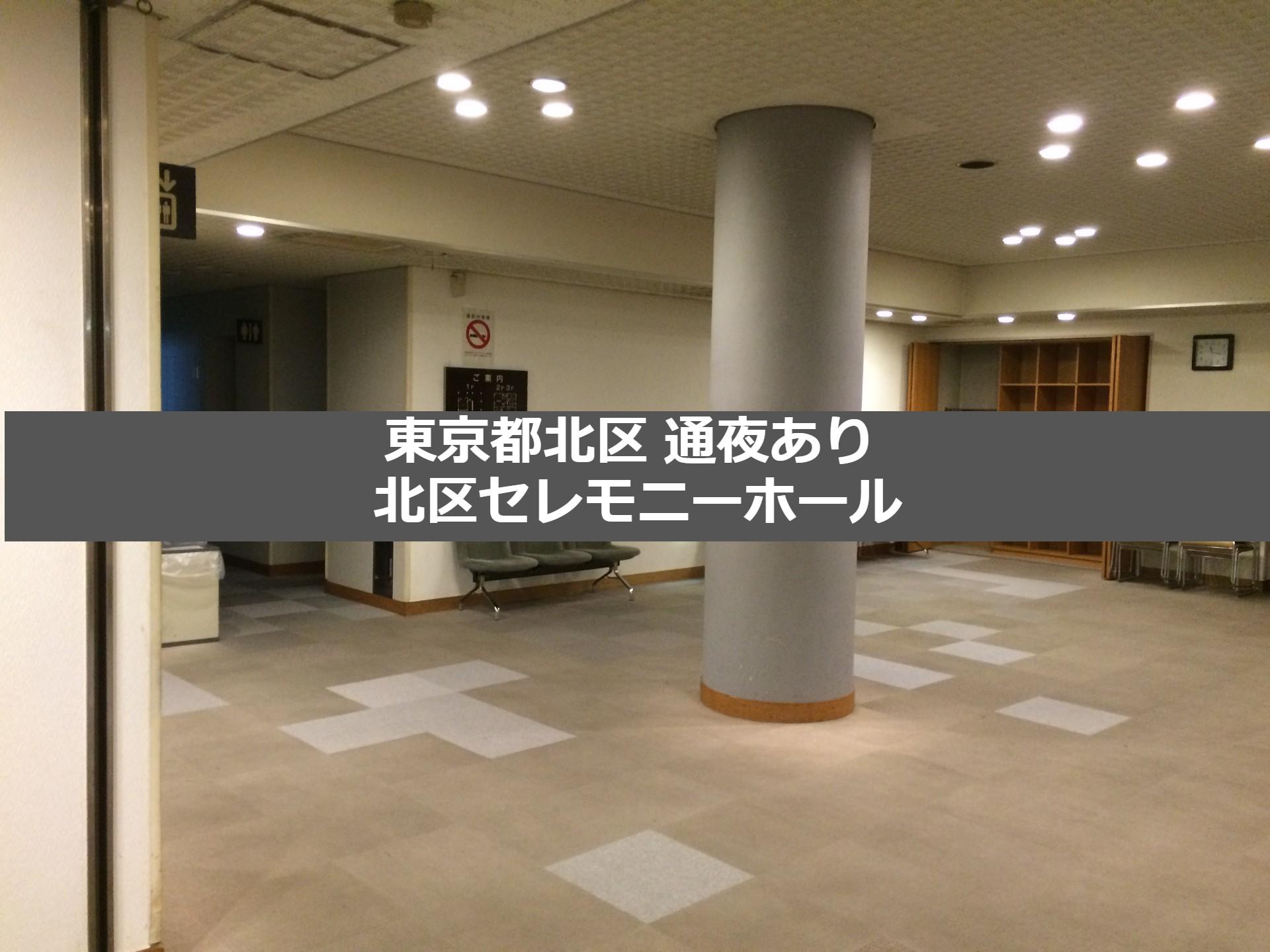 東京都北区 通夜あり