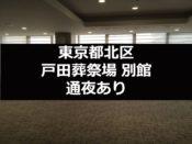 戸田葬祭場別館