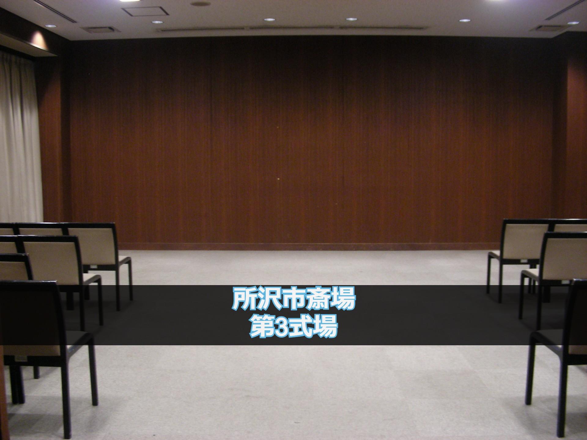所沢市斎場第三式場