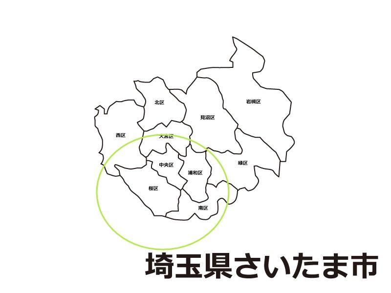浦和斎場のエリアの目安