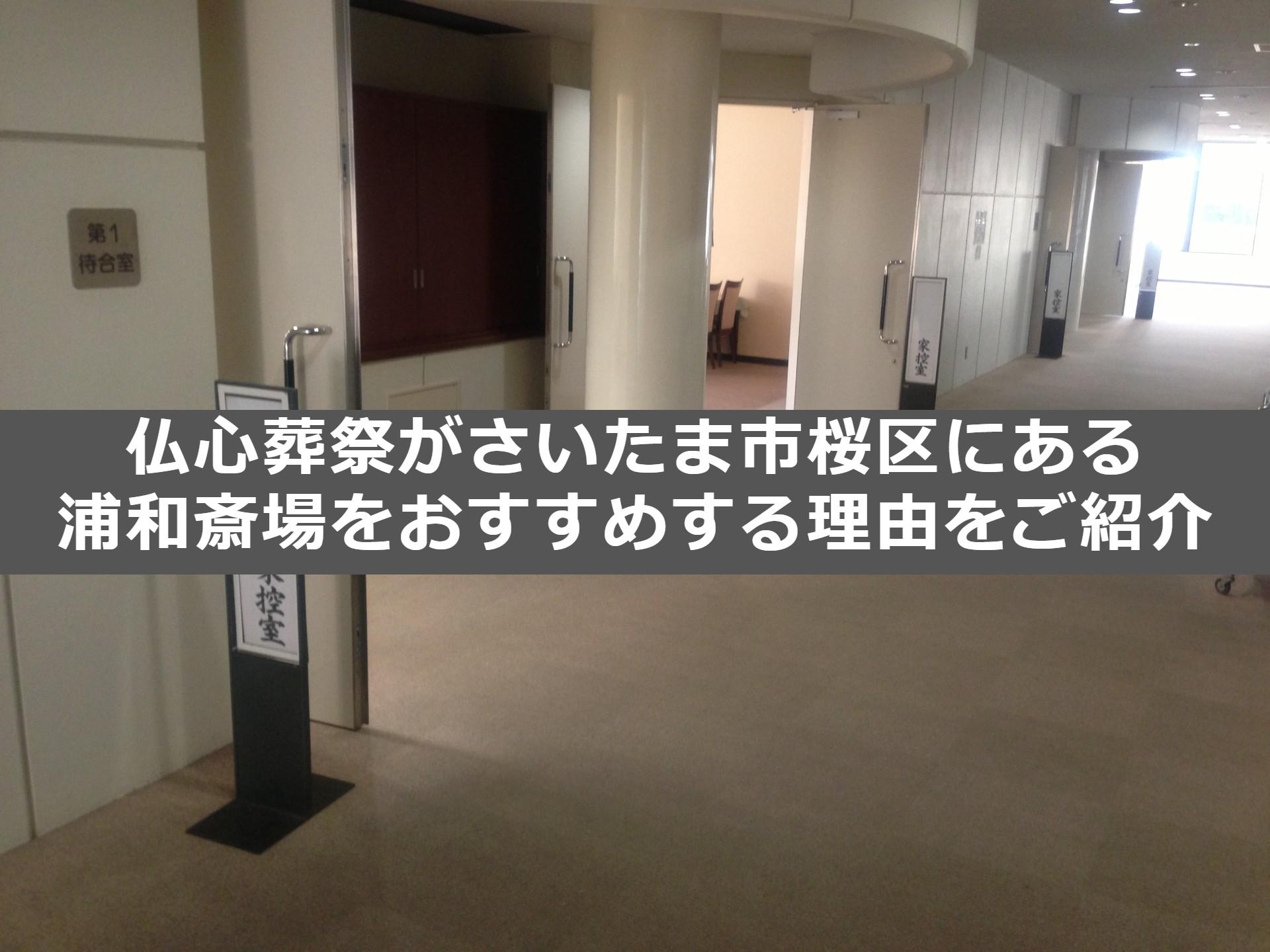 さいたま市桜区にある浦和斎場のご紹介