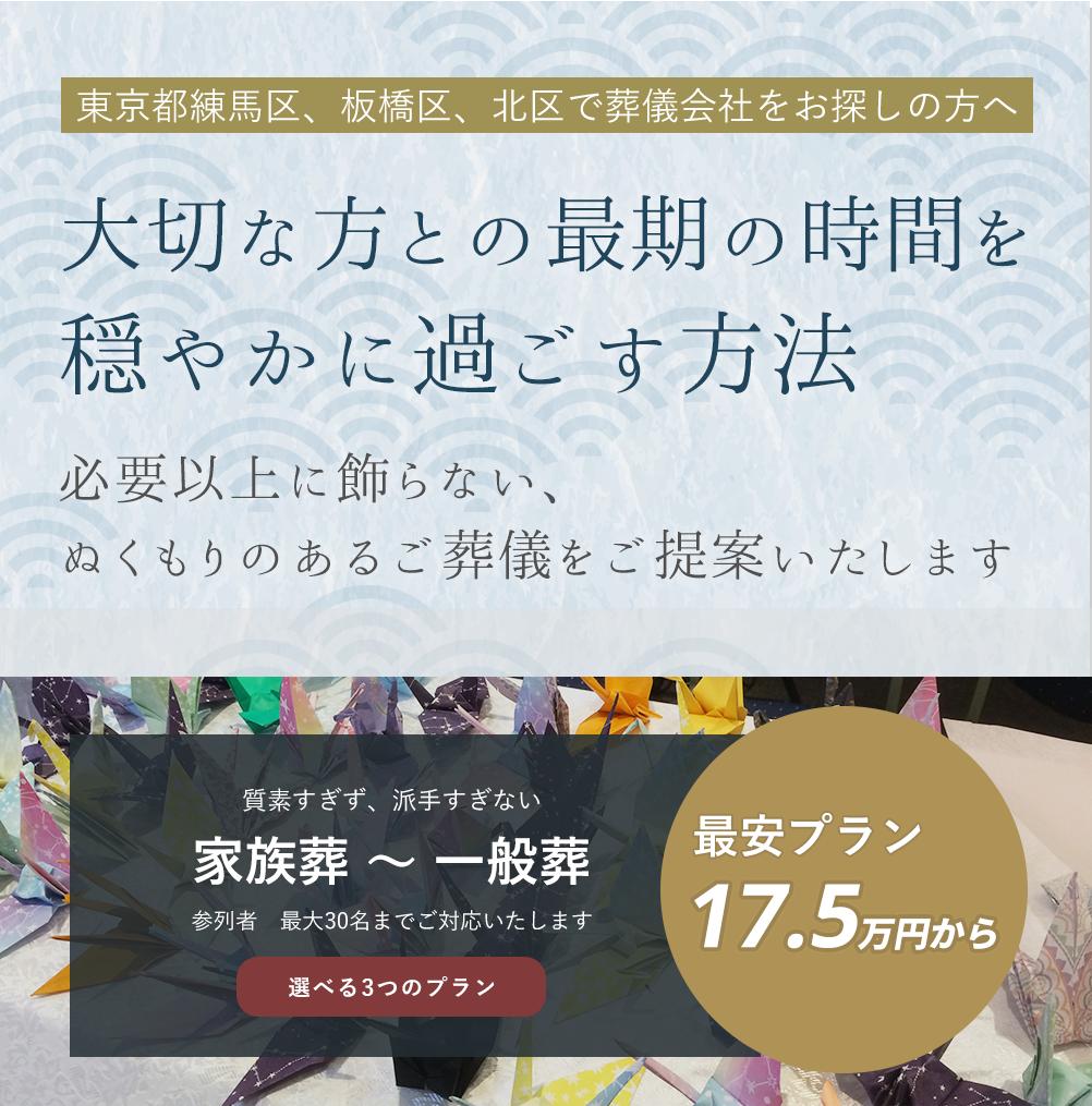 東京都練馬区、板橋区、北区で家族葬をお探しなら仏心葬祭へ!
